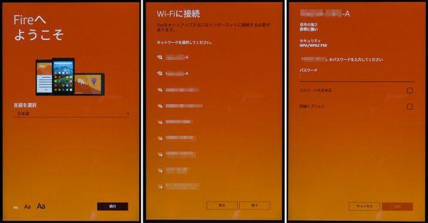 Fire HD 8の初期設定画面