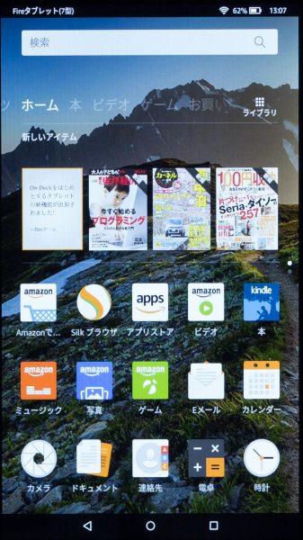 7型Fireタブレットの画面
