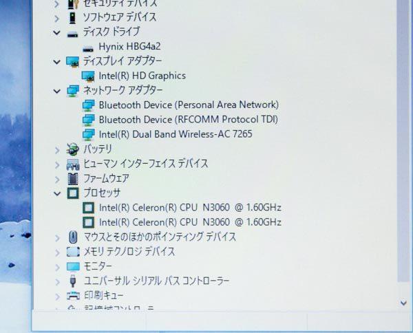 展示機のデバイス情報