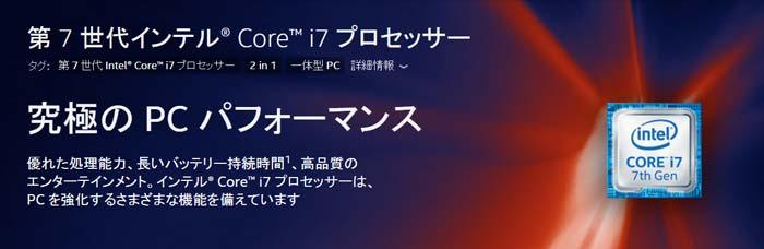 Core i7-7500UとCore i5-7200U、Core i3-7100Uの性能や違いは?Kaby Lake-Uの ...
