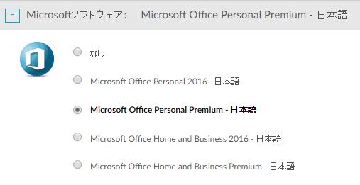 ThinkPad E570 オフィス