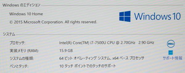 上位モデルにはCore i7-7500Uが搭載されています