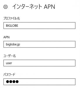 SIMカードセットしたあと、APNの接続設定を行ないます