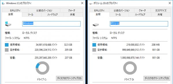 Cドライブ(SSD)とDドライブ(HDD)の空き容量 ※クリックで拡大