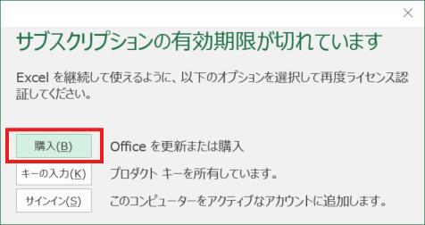 Office 365 Solo 期限切れ