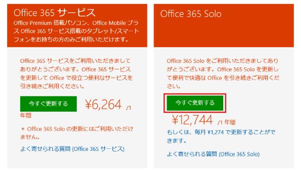 画面右側にある「Office 365 Solo」の「今すぐ更新」をクリックします