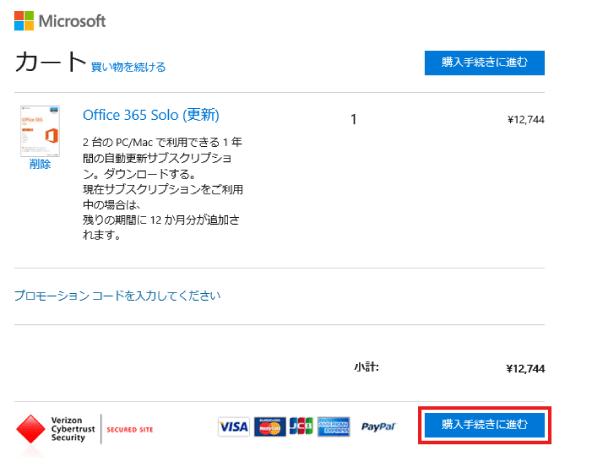 Office 365 Soloの更新料とライセンスの数が表示されます。「購入手続きに進む」をクリック