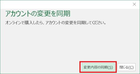 「オンラインで購入したら、アカウントの変更を動悸してください」と表示されるので、「変更内容の同期」をクリックします