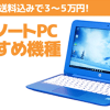 新品で3~4万円台の安いノートパソコンおすすめ機種【2017年】
