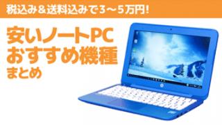 新品で3~4万円台の安いノートパソコンおすすめ機種【2018年】