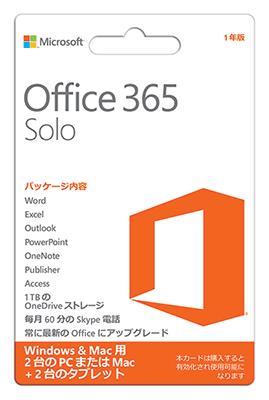Office 365 SoloのPOSAパッケージ。新規購入のものと同じですが、更新用にも使えます