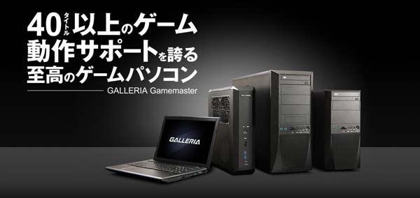 これまでにない手厚いサポートが魅力の「GALLERIA Gamemaster」シリーズ。全部で4種類のモデルが用意されています