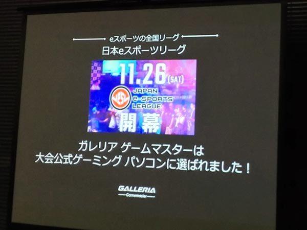 GALLERIA Gamemasterが日本eスポーツリーグの公式PCに選ばれたそうです