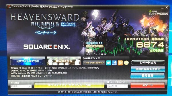 GeForce GTX 1050搭載「GALLERIA DS 」のFF14ベンチ結果
