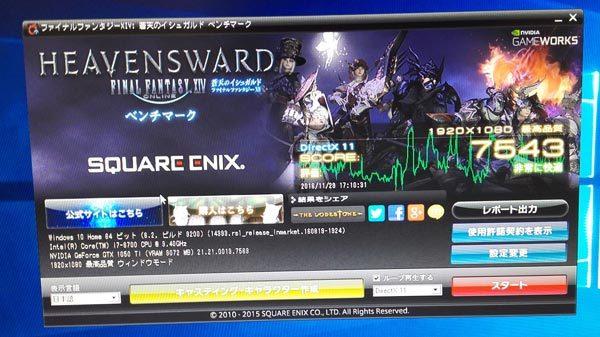 GeForce GTX 1050 Ti搭載「GALLERIA XT XH」のFF14ベンチ結果