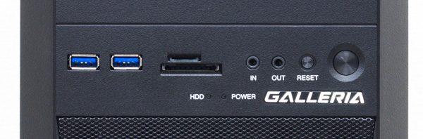 GALLERIA Gamemaster GAのフロントパネルには、USB3.0×2、SD/microSDメモリーカードスロット、ライン入力/出力、リセットボタン、電源ボタンが用意されています