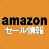 【1/16まで】アマゾンでPCが最大20%オフの大特価!ウィンターセールお買い得情報まとめ