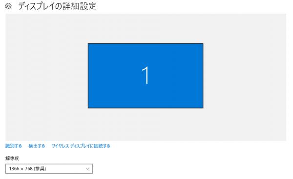 解像度は1366×768ドット