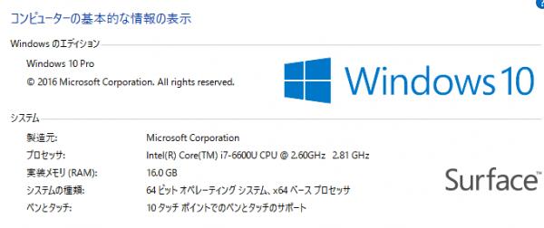 Surface Bookのシステム情報