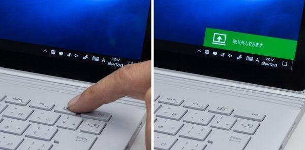 Surface Bookの液晶ディスプレイ取り外し