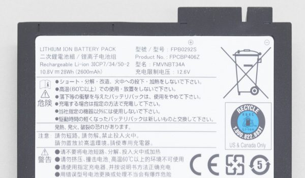 増設用内蔵バッテリユニットの容量