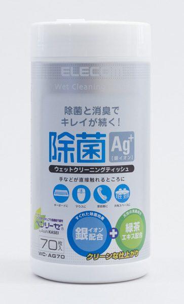 除菌ウェットティッシュ「WC-AG70」