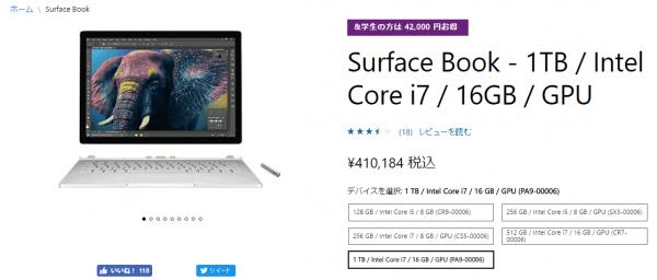 Surface Book最上位モデルの値段