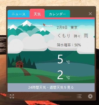 インフォボードのメイン画面