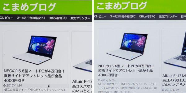 MacBookとHP Spectre 13の文字表示