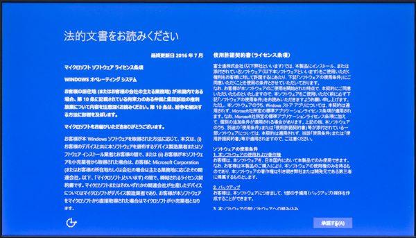 Windows 10のセットアップ-法的文書