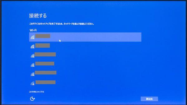 Windows 10のセットアップ-無線LANの設定