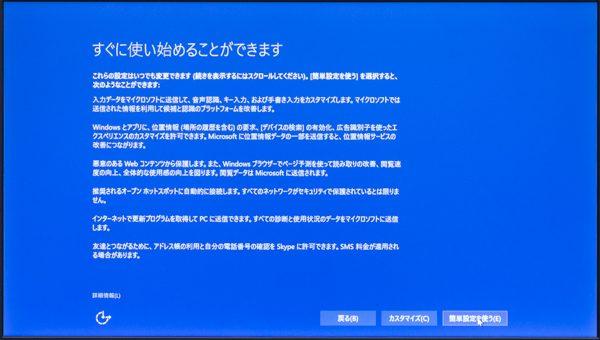 Windows 10のセットアップ-アプリの設定