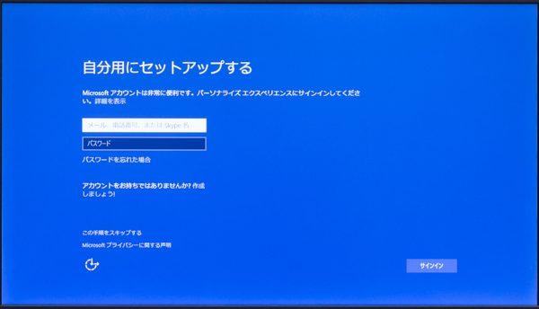 Windows 10のセットアップ-Microsoftアカウントの設定