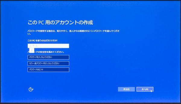 Windows 10のセットアップ-ローカルアカウントの設定