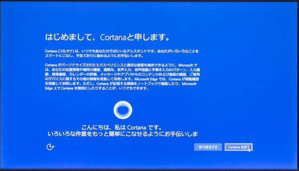 Windows 10のセットアップ-Cortanaの設定