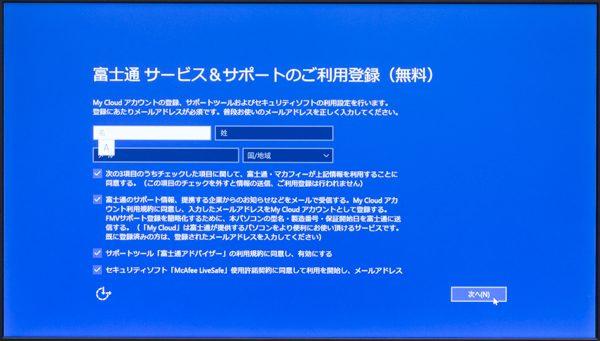 Windows 10のセットアップ-富士通サポートサービスの設定