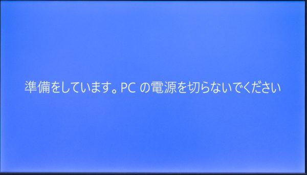 Windows 10のセットアップ-処理待ち画面