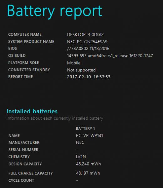テスト機のバッテリーレポート