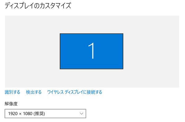 解像度は1920×1080ドット