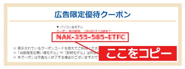 NECの特別割引クーポン
