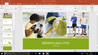 PowerPointが使えるOffice Home and Business