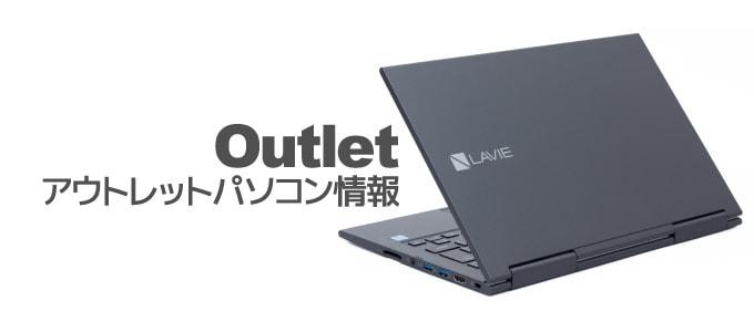 アウトレットパソコン