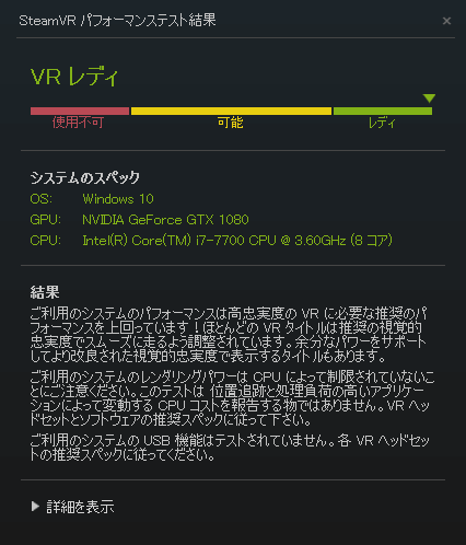 「SteamVR Performance Test」の結果