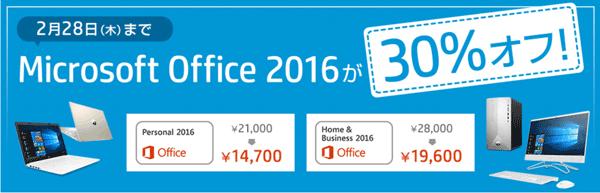 Microsoft Office 2016が30%オフ!
