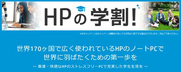 HPの学割!