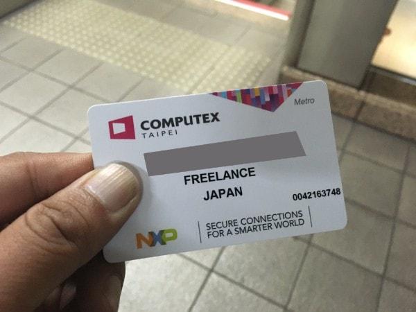COMPUTEX 参加証