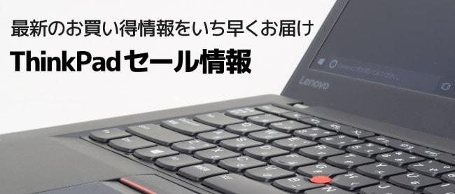 ThinkPadセール情報