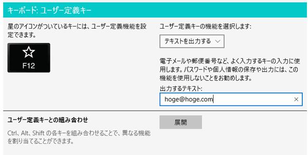 ユーザー定義キーの設定