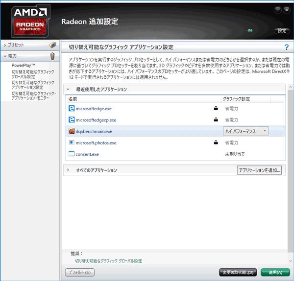 Radeon追加設定