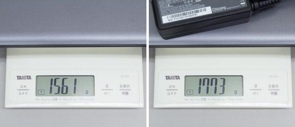 重量の実測